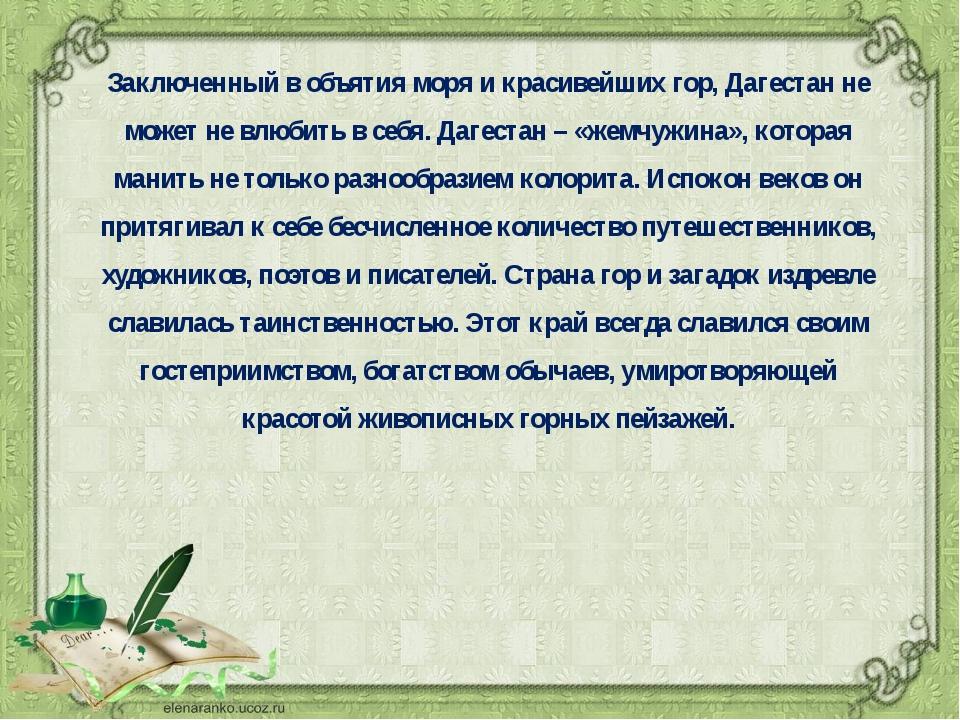 Заключенный в объятия моря и красивейших гор, Дагестан не может не влюбить в...