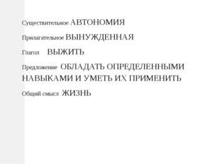 Существительное АВТОНОМИЯ Прилагательное ВЫНУЖДЕННАЯ Глагол ВЫЖИТЬ Предложени