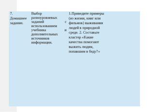 7.Домашнее задание. Выбор разноуровневых заданий с использованием учебника и