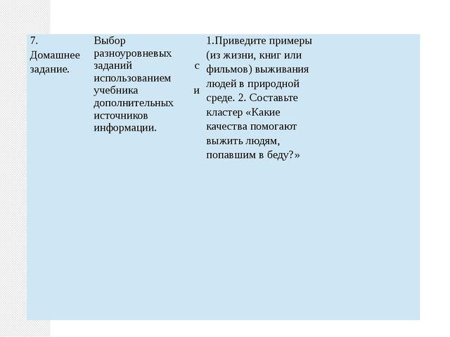 7.Домашнее задание. Выбор разноуровневых заданий с использованием учебника и...