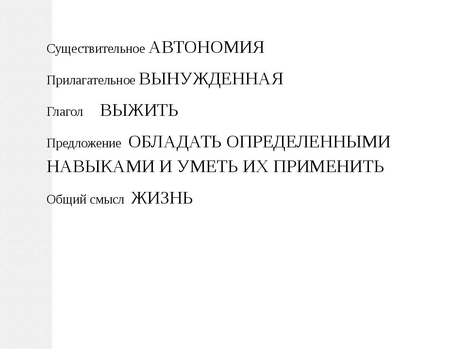 Существительное АВТОНОМИЯ Прилагательное ВЫНУЖДЕННАЯ Глагол ВЫЖИТЬ Предложени...