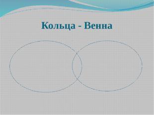 Кольца - Венна