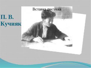 П. В. Кучияк