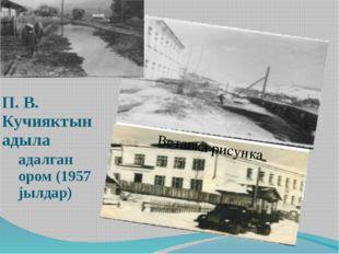П. В. Кучияктын адыла адалган ором (1957 jылдар)
