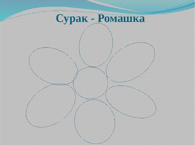 Сурак - Ромашка
