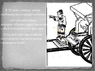 В III веке ученые китая снабжали колесницы особыми «югоуказателями», которые