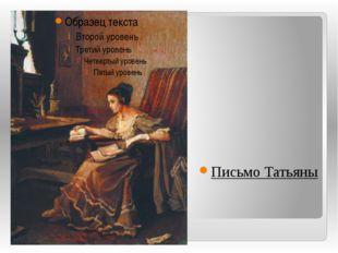 Письмо Татьяны