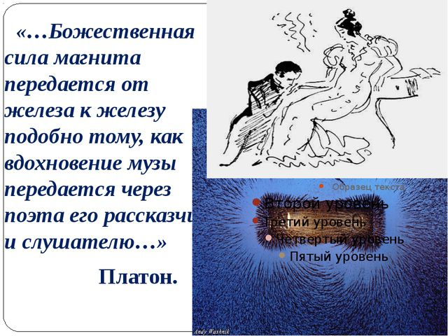«…Божественная сила магнита передается от железа к железу подобно тому, как...