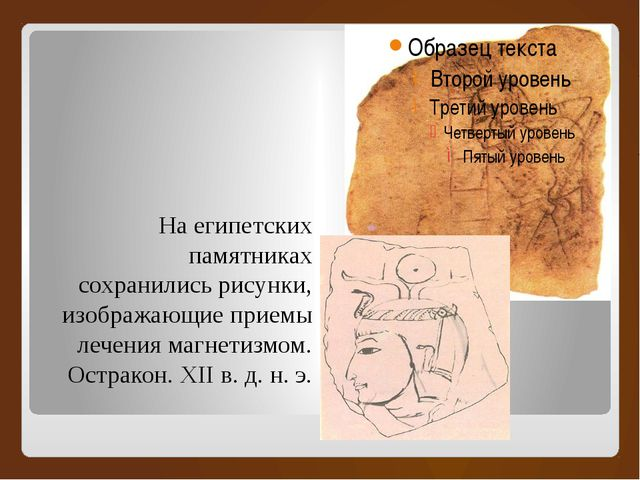 На египетских памятниках сохранились рисунки, изображающие приемы лечения ма...