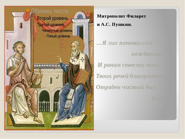 Митрополит Филарет и А.С. Пушкин. …Я лил потоки слез нежданных, И ранам сове...