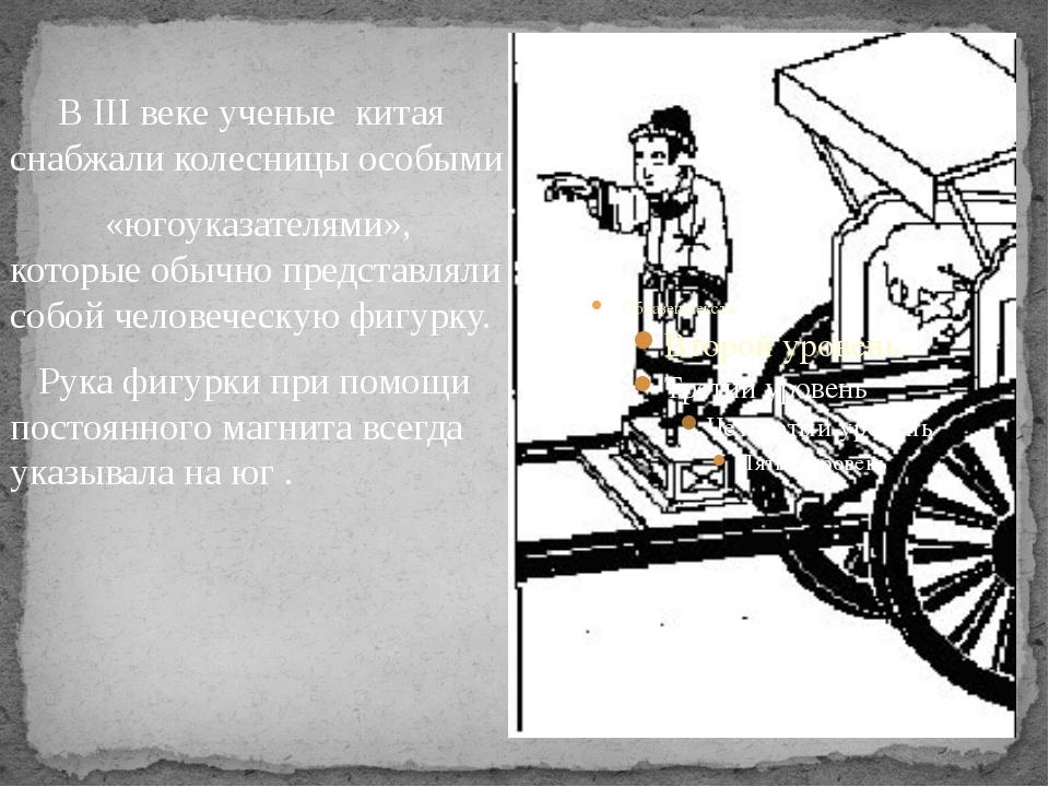 В III веке ученые китая снабжали колесницы особыми «югоуказателями», которые...