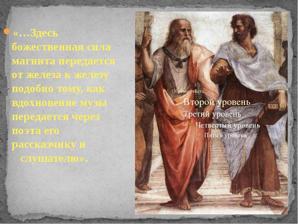 «…Здесь божественная сила магнита передается от железа к железу подобно тому...
