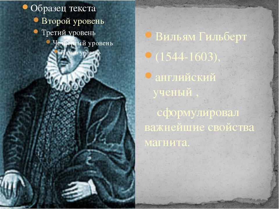 Вильям Гильберт (1544-1603), английский ученый , сформулировал важнейшие сво...