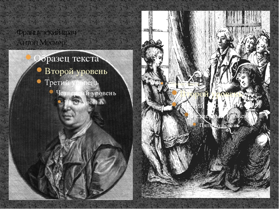 Французский врач Антон Месмер. XVIII в.