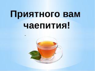 Приятного вам чаепития!