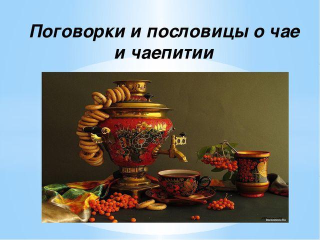 Поговорки и пословицы о чае и чаепитии