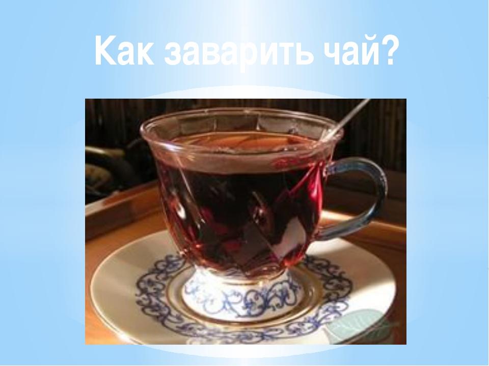 Как заварить чай?