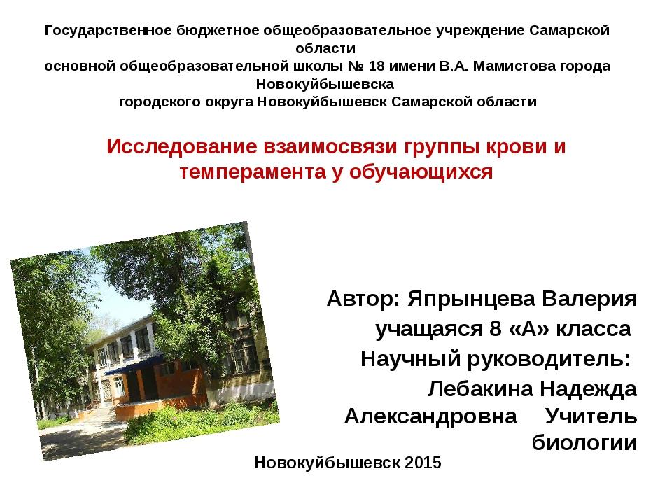 Автор: Япрынцева Валерия учащаяся 8 «А» класса Научный руководитель: Лебакин...