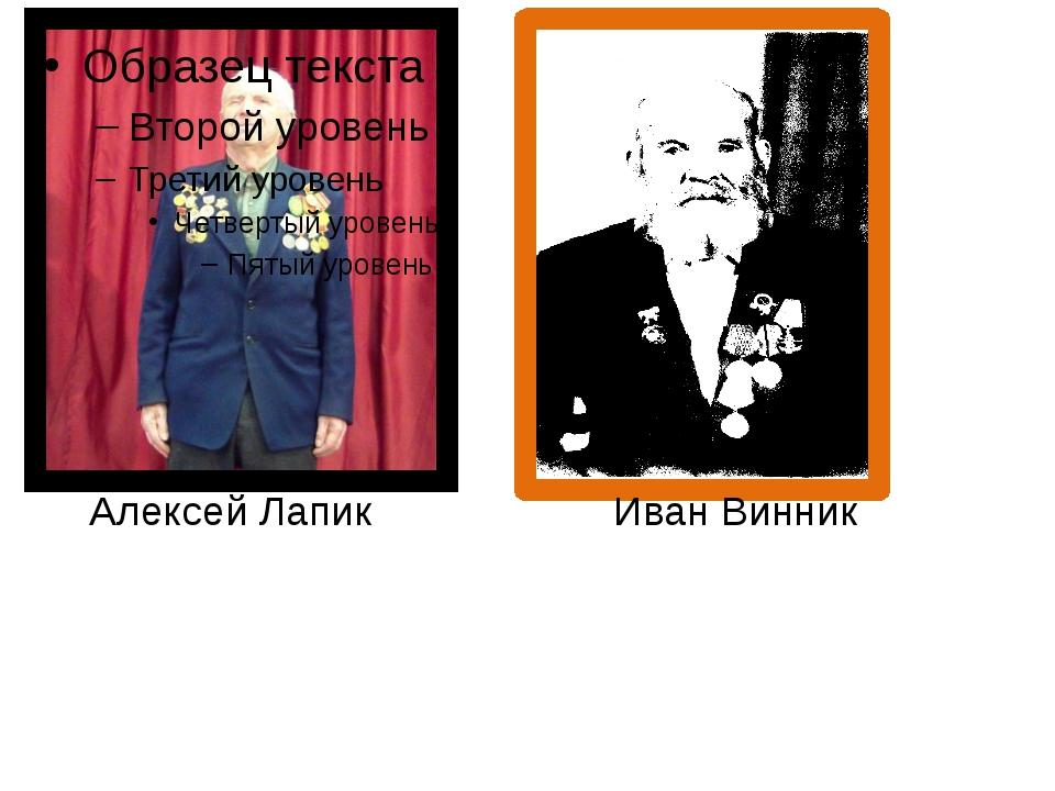 Алексей Лапик Иван Винник