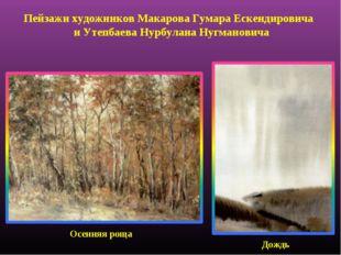 Осенняя роща Дождь Пейзажи художников Макарова Гумара Ескендировича и Утепбае