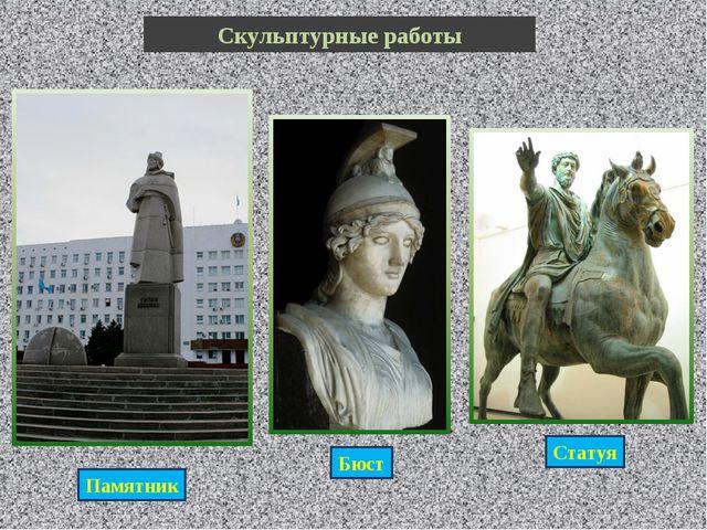 Скульптурные работы Памятник Бюст Статуя