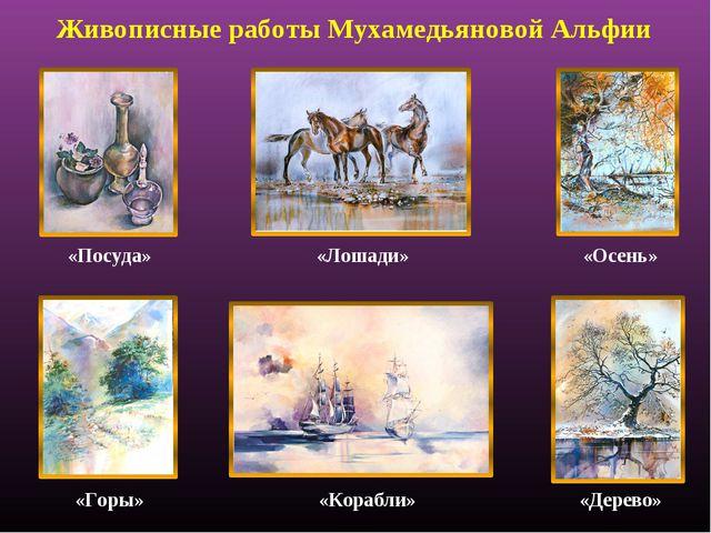 Живописные работы Мухамедьяновой Альфии «Посуда» «Лошади» «Осень» «Горы» «Кор...