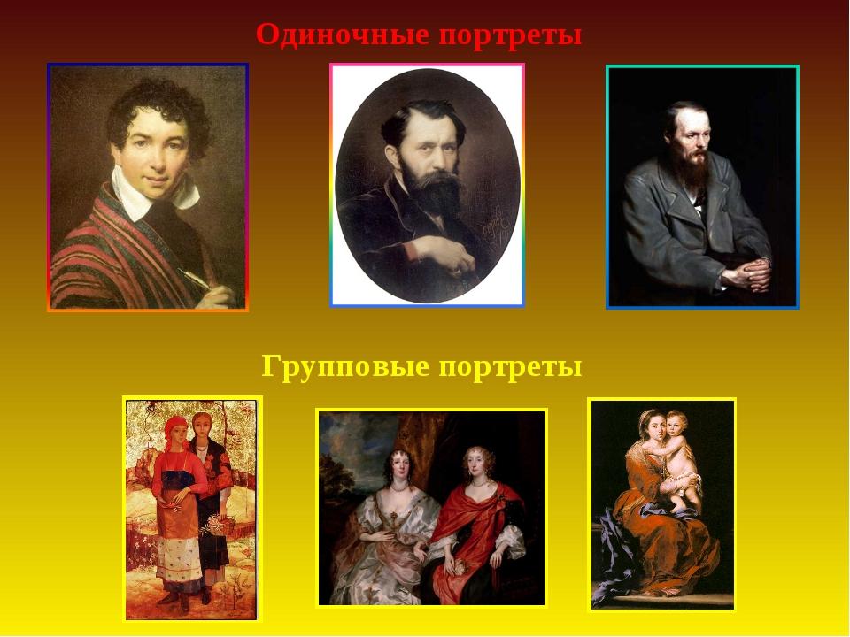 Одиночные портреты Групповые портреты
