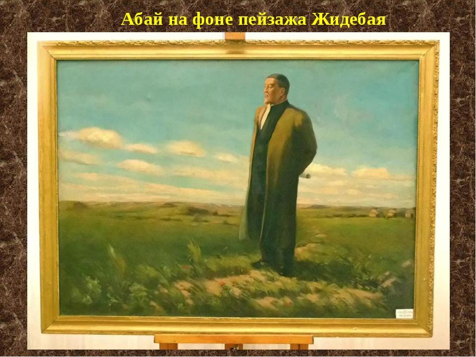 Абай на фоне пейзажа Жидебая
