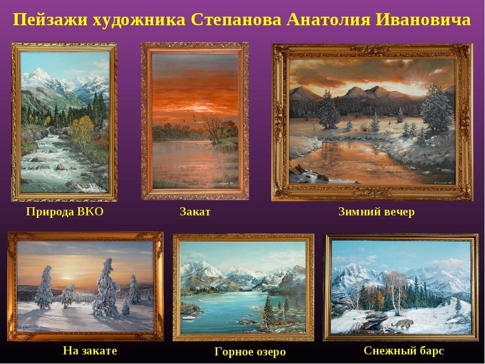 Природа ВКО Закат На закате Горное озеро Зимний вечер Снежный барс Пейзажи ху...
