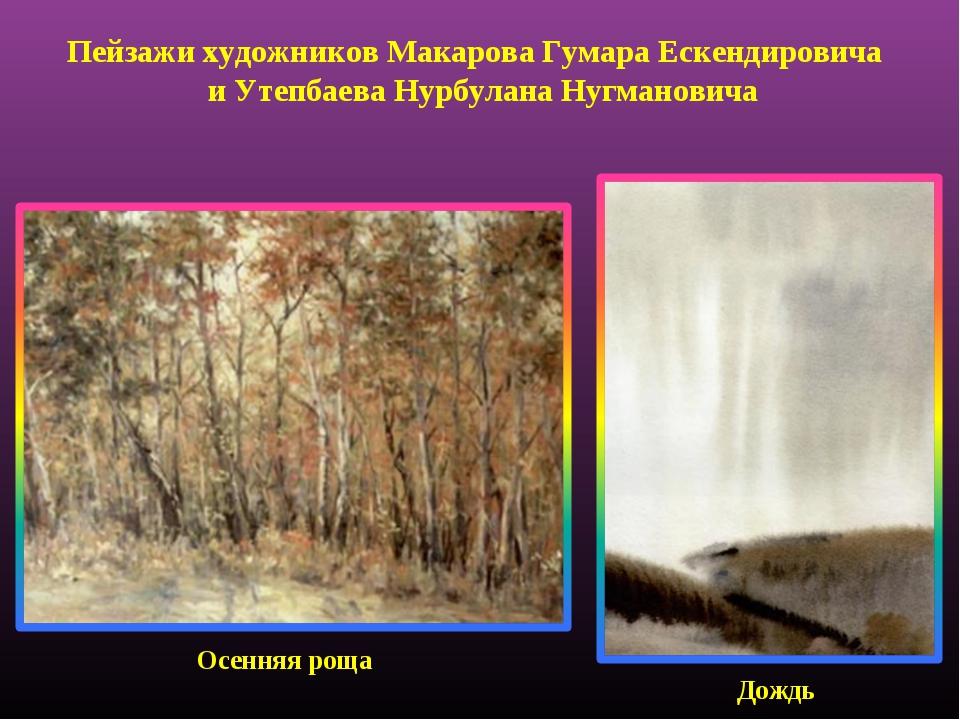 Осенняя роща Дождь Пейзажи художников Макарова Гумара Ескендировича и Утепбае...