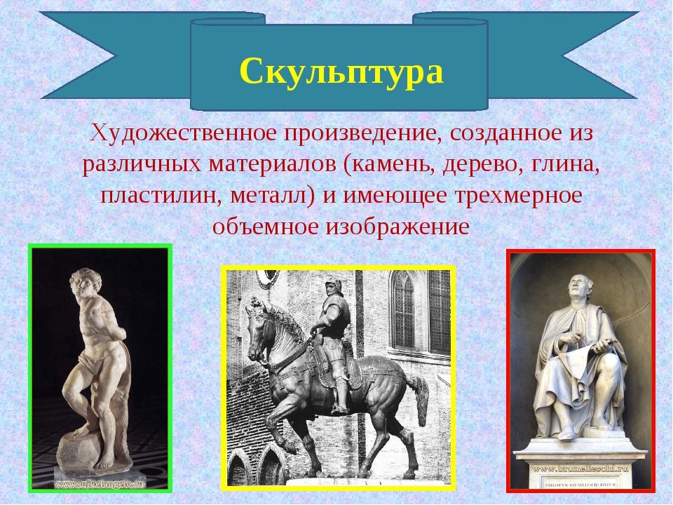 Скульптура Художественное произведение, созданное из различных материалов (ка...