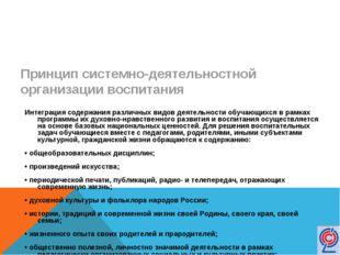 Принцип системно-деятельностной организации воспитания Интеграция содержания