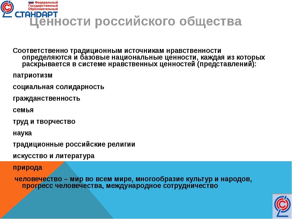 Ценности российского общества Соответственно традиционным источникам нравстве...
