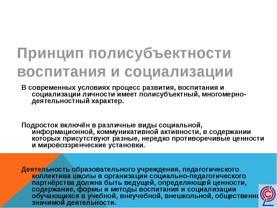 Принцип полисубъектности воспитания и социализации В современных условиях про...
