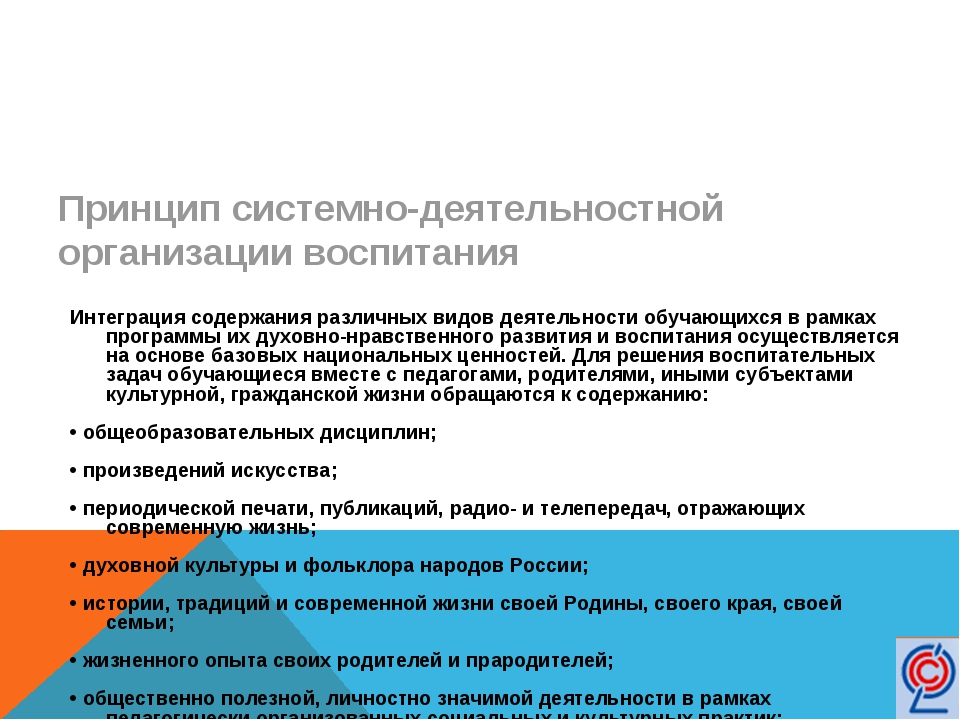 Принцип системно-деятельностной организации воспитания Интеграция содержания...