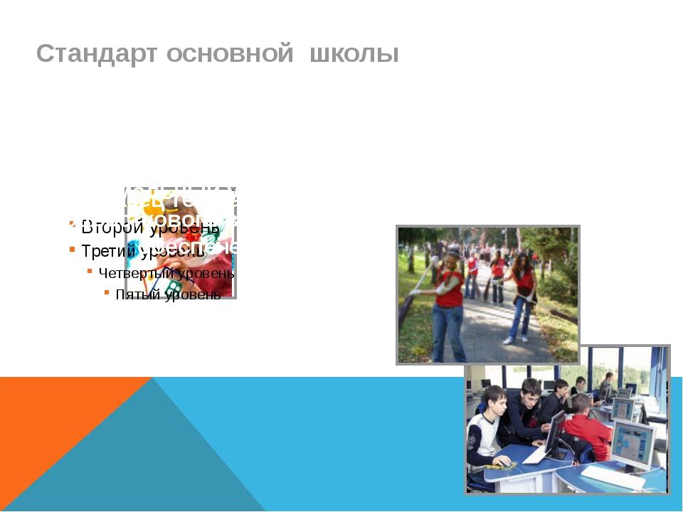 Стандарт основной школы Впервые он позиционируется как стандарт подростковой...