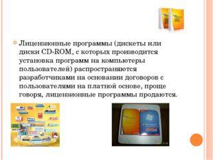 Лицензионные программы (дискеты или диски CD-ROM, с которых производится уста