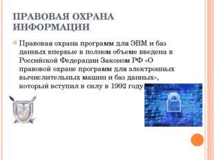 ПРАВОВАЯ ОХРАНА ИНФОРМАЦИИ Правовая охрана программ для ЭВМ и баз данных впер