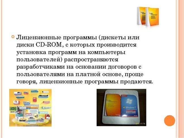 Лицензионные программы (дискеты или диски CD-ROM, с которых производится уста...