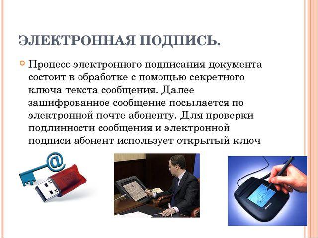 ЭЛЕКТРОННАЯ ПОДПИСЬ. Процесс электронного подписания документа состоит в обра...