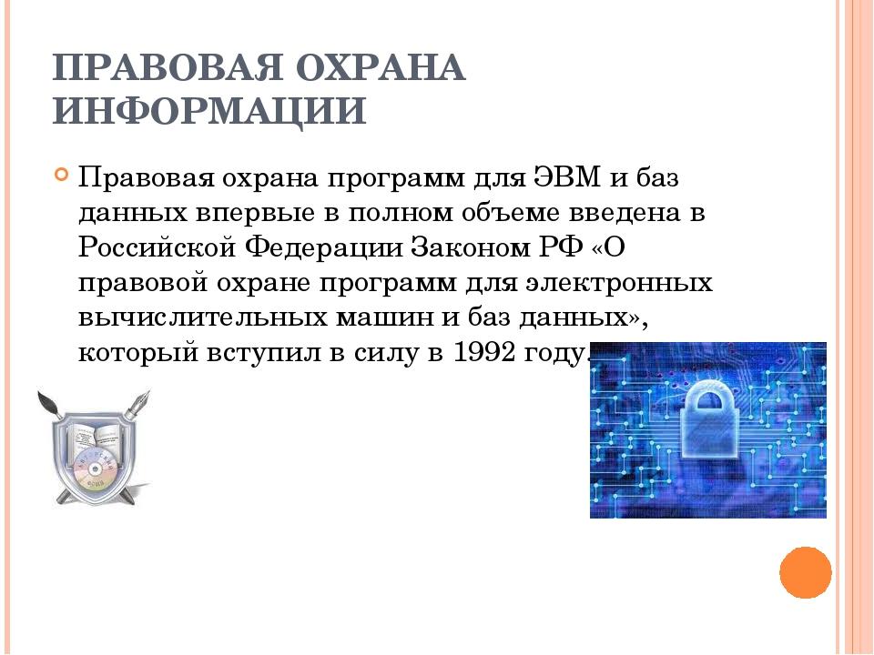 ПРАВОВАЯ ОХРАНА ИНФОРМАЦИИ Правовая охрана программ для ЭВМ и баз данных впер...