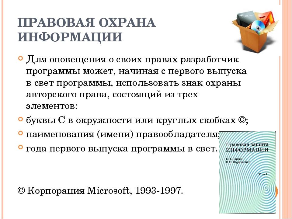 ПРАВОВАЯ ОХРАНА ИНФОРМАЦИИ Для оповещения о своих правах разработчик программ...