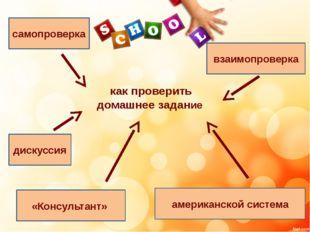 как проверить домашнее задание самопроверка взаимопроверка дискуссия «Консуль