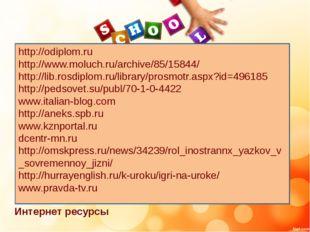 Интернет ресурсы http://odiplom.ru http://www.moluch.ru/archive/85/15844/ htt