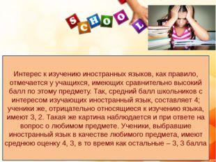 Интерес к изучению иностранных языков, как правило, отмечается у учащихся, и