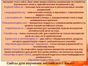 Сайты для изучения английского языка English-test.net – упражнения по граммат
