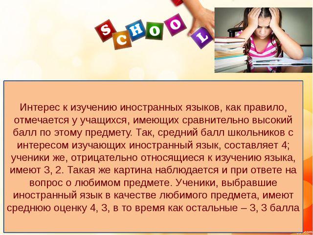 Интерес к изучению иностранных языков, как правило, отмечается у учащихся, и...