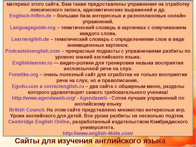 Сайты для изучения английского языка English-test.net – упражнения по граммат...