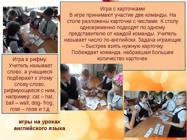 игры на уроках английского языка Игра с карточками В игре принимают участие д...