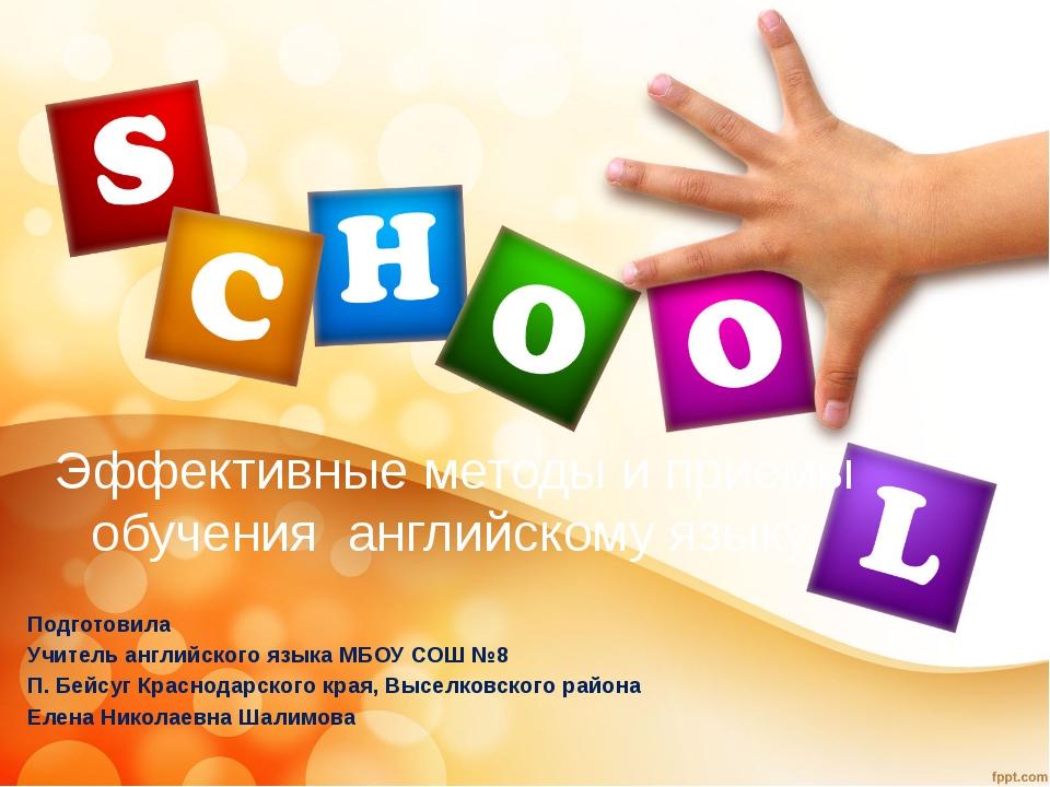 Эффективные методы и приемы обучения английскому языку. Подготовила Учитель а...